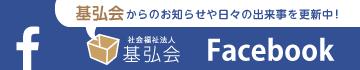 基弘会facebook