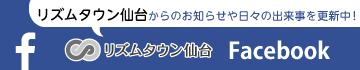 リズムタウン仙台facebook
