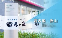 大阪・生野区にある介護福祉施設 夢の箱 勝山