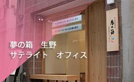 夢の箱 生野サテライトオフィス