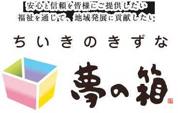 ちいきのきずな夢の箱は大阪・生野区にある介護福祉施設です