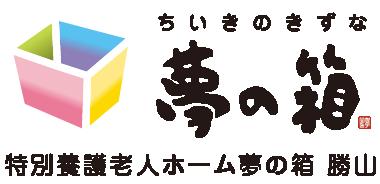 夢の箱勝山ロゴ